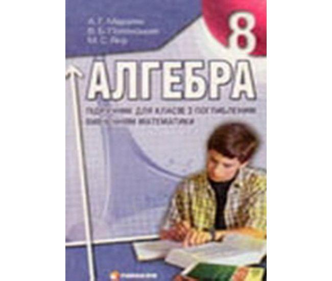 Алгебра 8 класс. Учебник для углубленного изучения математики - Издательство Гимназия - ISBN 1190020