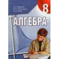 Алгебра. Учебник для 8 класса