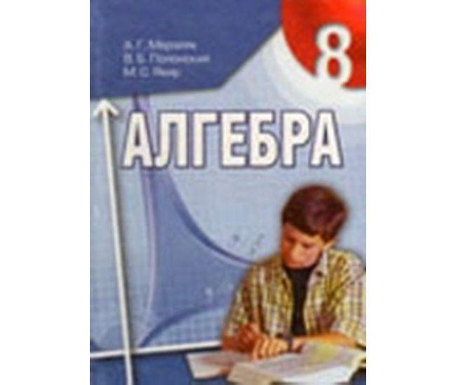 Алгебра. Учебник для 8 класса - Издательство Гимназия - ISBN 1190019