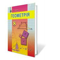 Учебник для 8 класса: Геометрия (Истер)