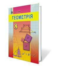 Учебник для 8 класса: Геометрия (Истер) - Издательство Генеза - ISBN 978-966-11-0701-3