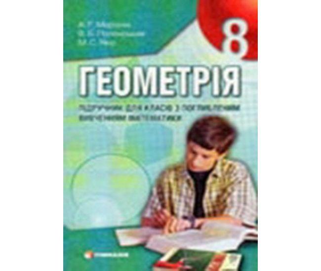 Геометрия 8 класс. Учебник для углубленного изучения математики - Издательство Гимназия - ISBN 1190023