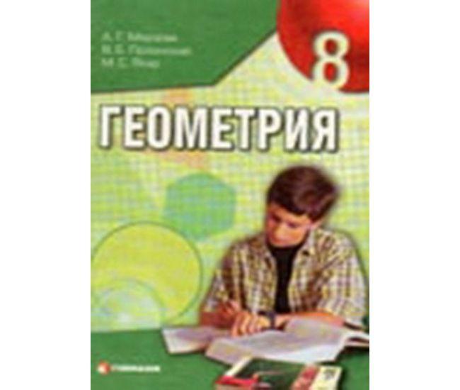 Геометрия. Учебник для 8 класса - Издательство Гимназия - ISBN 1190022