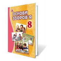 Учебник для 8 класса: Основы здоровья (Бойченко)
