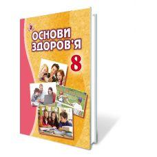 Учебник для 8 класса: Основы здоровья (Бойченко) - Издательство Генеза - ISBN 978-966-11-0704-4