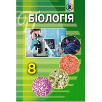 Учебник для 8 класса: Биология (Матяш)