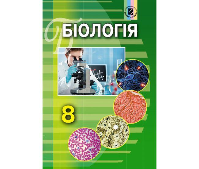 Учебник для 8 класса: Биология (Матяш) - Издательство Генеза - ISBN 978-966-11-0703-7