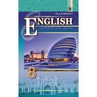 Учебник для 8 класса: Английский язык (Несвит)