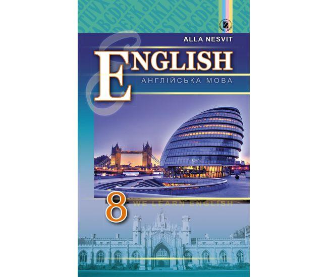 Учебник для 8 класса: Английский язык (Несвит) - Издательство Генеза - ISBN 978-966-11-0716-7