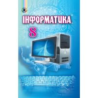 Учебник для 8 класса: Информатика (Ривкинд)