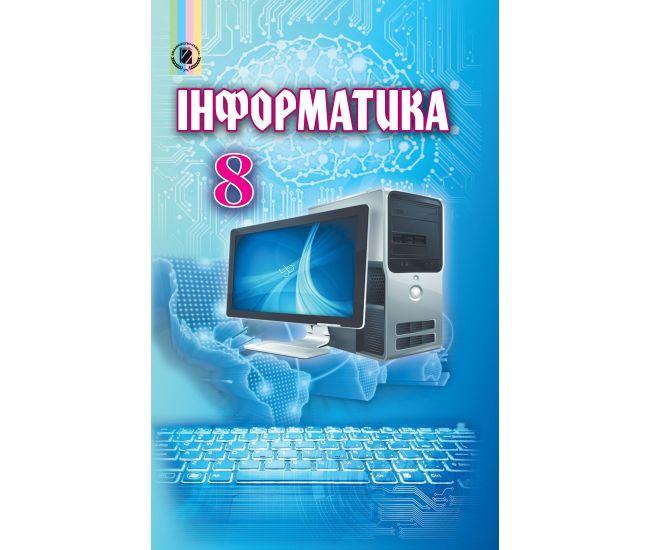 Учебник для 8 класса: Информатика (Ривкинд) - Издательство Генеза - ISBN 978-966-11-0692-4