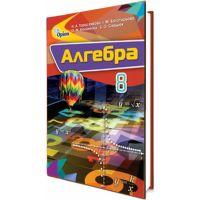 Учебник для 8 класса: Алгебра (Тарасенкова)