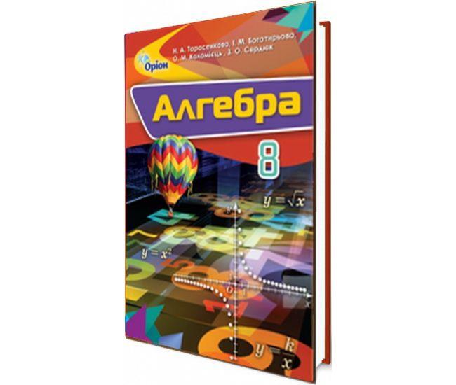 Учебник для 8 класса: Алгебра (Тарасенкова) - Издательство Орион - ISBN 978-617-7355-41-9