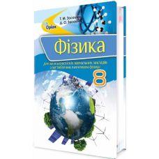 Учебник для 8 класса: Физика с углубленным изучением (Засекина) - Издательство Орион - ISBN 978-617-7355-32-7