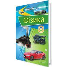 Учебник для 8 класса: Физика (Засекина) - Издательство Орион - ISBN 978-617-7355-32-7
