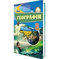 Учебник для 8 класса: География (Топузов)
