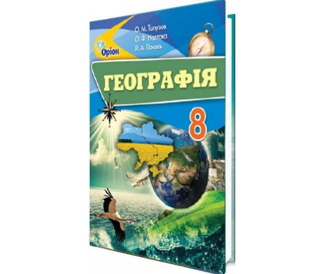 Учебник для 8 класса: География (Топузов) - Издательство Орион - ISBN 978-617-7355-43-3
