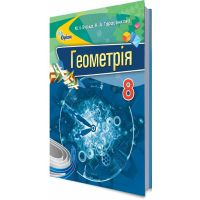 Учебник для 8 класса: Геометрия (Бурда)