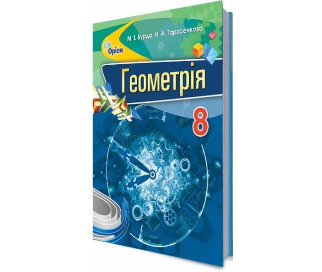 Учебник для 8 класса: Геометрия (Бурда) - Издательство Орион - ISBN 978-617-7355-44-0