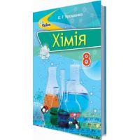 Учебник для 8 класса: Химия (Ярошенко)