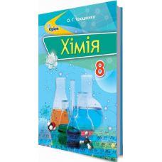 Учебник для 8 класса: Химия (Ярошенко) - Издательство Орион - ISBN 978-617-7355-25-9