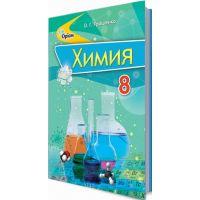Учебник для 8 класса: Химия (Ярошенко) на русском