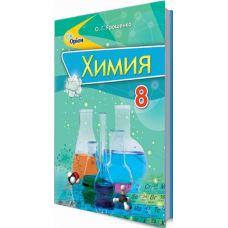Учебник для 8 класса: Химия (Ярошенко) на русском - Издательство Орион - ISBN 978-617-7355-64-8