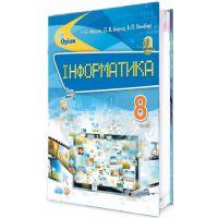 Учебник для 8 класса: Информатика (Морзе)