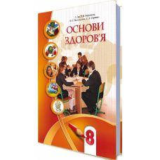 Учебник для 8 класса: Основы здоровья (Бех) - Издательство Алатон - ISBN 978-966-2663-32-7