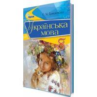 Учебник для 8 класса: Украинский язык (Данилевская)