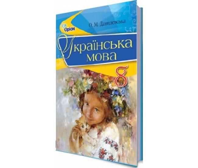 Учебник для 8 класса: Украинский язык (Данилевская) - Издательство Орион - ISBN 978-617-7355-37-2
