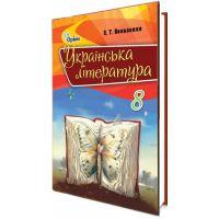 Учебник для 8 класса: Украинский язык (Коваленко)
