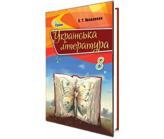 Учебник для 8 класса: Украинский язык (Коваленко) - Издательство Орион - ISBN 978-617-7355-49-5