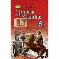 Учебник для 8 класса: История Украины (Власов)