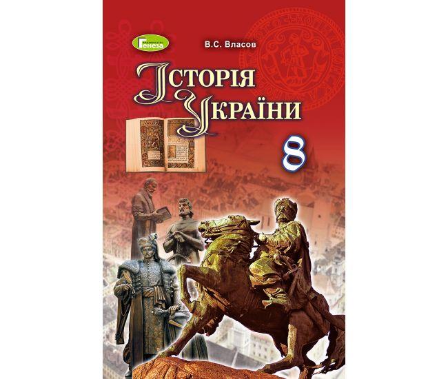 Учебник для 8 класса: История Украины (Власов) - Издательство Генеза - ISBN 978-966-11-0698-6