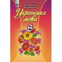 Учебник для 8 класса: Украинский язык (Заболотный)
