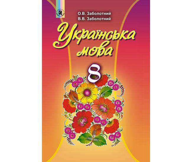 Учебник для 8 класса: Украинский язык (Заболотный) - Издательство Генеза - ISBN 978-966-11-0694-8