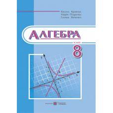 Учебник для 8 класса. Алгебра (Кравчук, Пидручная) - Издательство Пiдручники i посiбники - ISBN 9789660730038