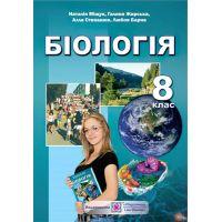 Учебник Пiдручники i посiбники Биология для 8 класса (Барна)