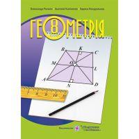 Учебник Пiдручники i посiбники Геометрия для 8 класса (Капиносов)