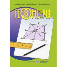 Учебник для 8 класса. Геометрия (Капиносов) - Издательство Пiдручники i посiбники - ISBN 9789660730274