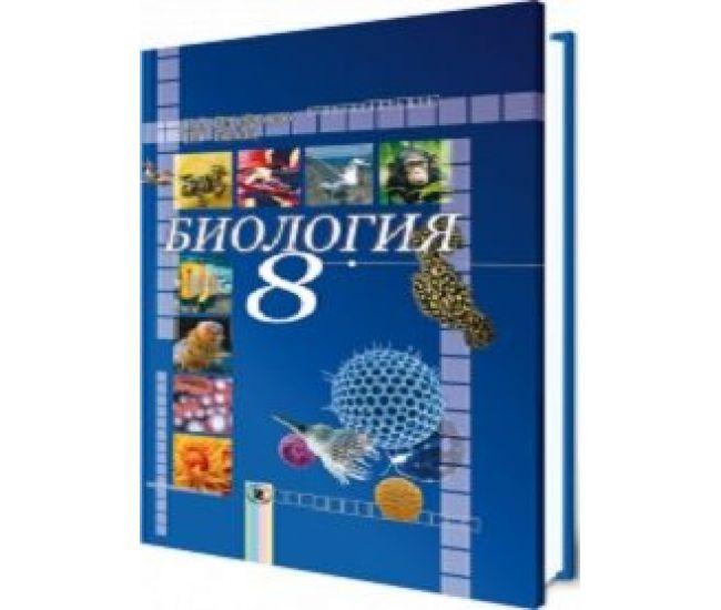 Учебник Биология 8 кл. Балан П.Г., Серебряков В.В. (RU) - Издательство Генеза - ISBN 1110088