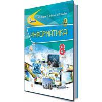 Учебник для 8 класса: Информатика (Морзе) на русском