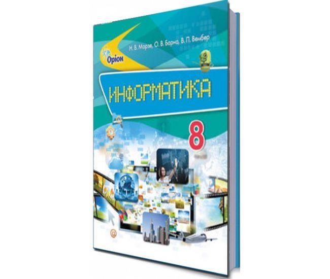 Учебник для 8 класса: Информатика (Морзе) на русском - Издательство Орион - ISBN 978-617-7355-65-5