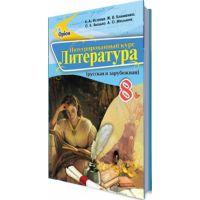 Учебник для 8 класса: Литература интегрированный курс (Исаева)