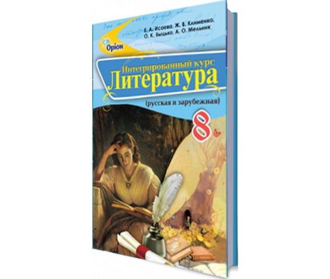 Учебник для 8 класса: Литература интегрированный курс (Исаева) - Издательство Орион - ISBN 978-617-7355-46-4