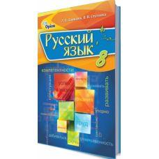 Учебник для 8 класса: Русский язык с обучением на украинском языке (Давидюк) - Издательство Орион - ISBN 978-617-7355-48-8