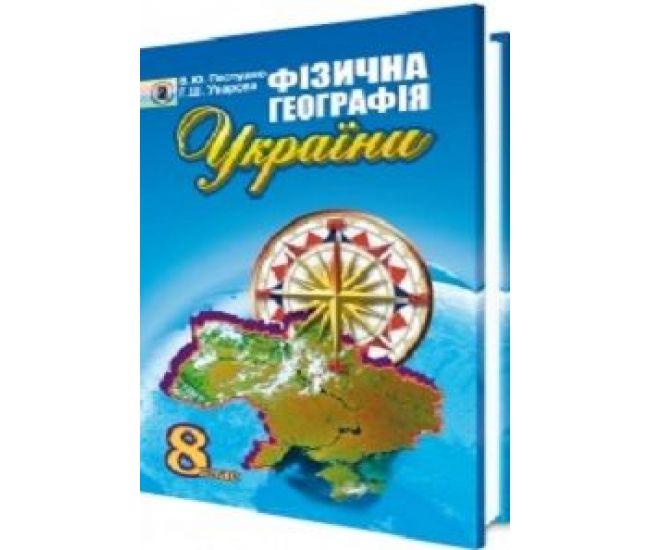 Учебник Физическая география Украины, 8 класс (UK) - Издательство Генеза - ISBN 1110075