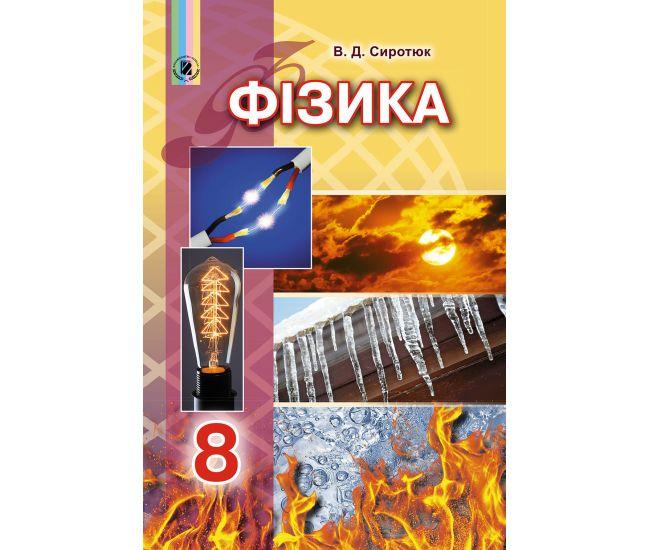 Учебник для 8 класса: Физика (Сиротюк) - Издательство Генеза - ISBN 978-966-11-0714-3
