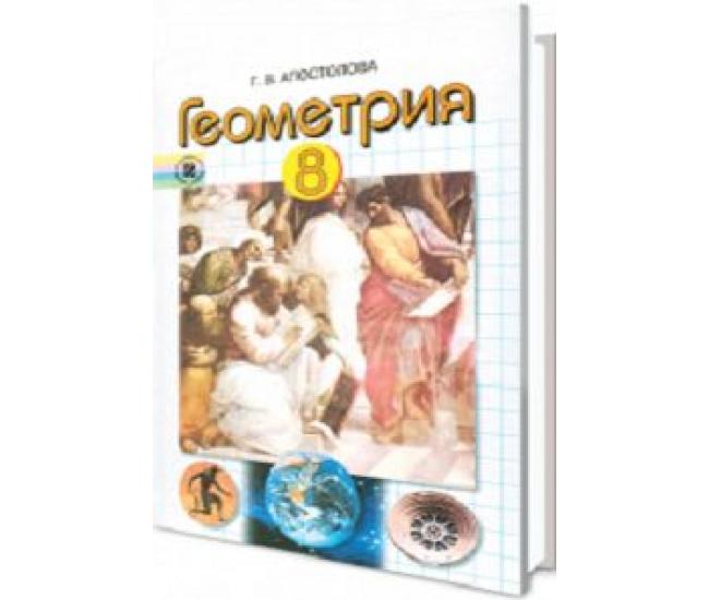 Учебник Геометрия. 8 класс Апостолова Г. В. - Издательство Генеза - ISBN 1110072